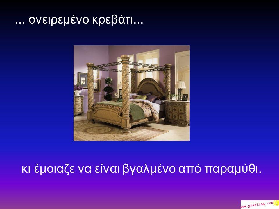 ... ονειρεμένο κρεβάτι... κι έμοιαζε να είναι βγαλμένο από παραμύθι.