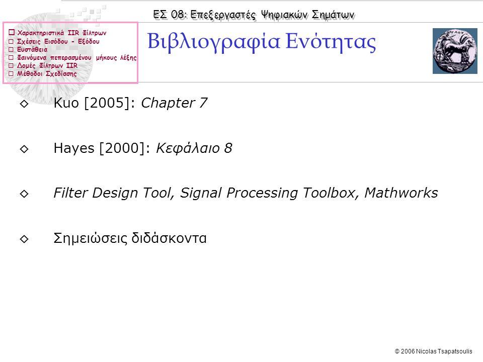 ΕΣ 08: Επεξεργαστές Ψηφιακών Σημάτων © 2006 Nicolas Tsapatsoulis  Χαρακτηριστικά IIR Φίλτρων  Σχέσεις Εισόδου - Εξόδου  Ευστάθεια  Φαινόμενα πεπερ