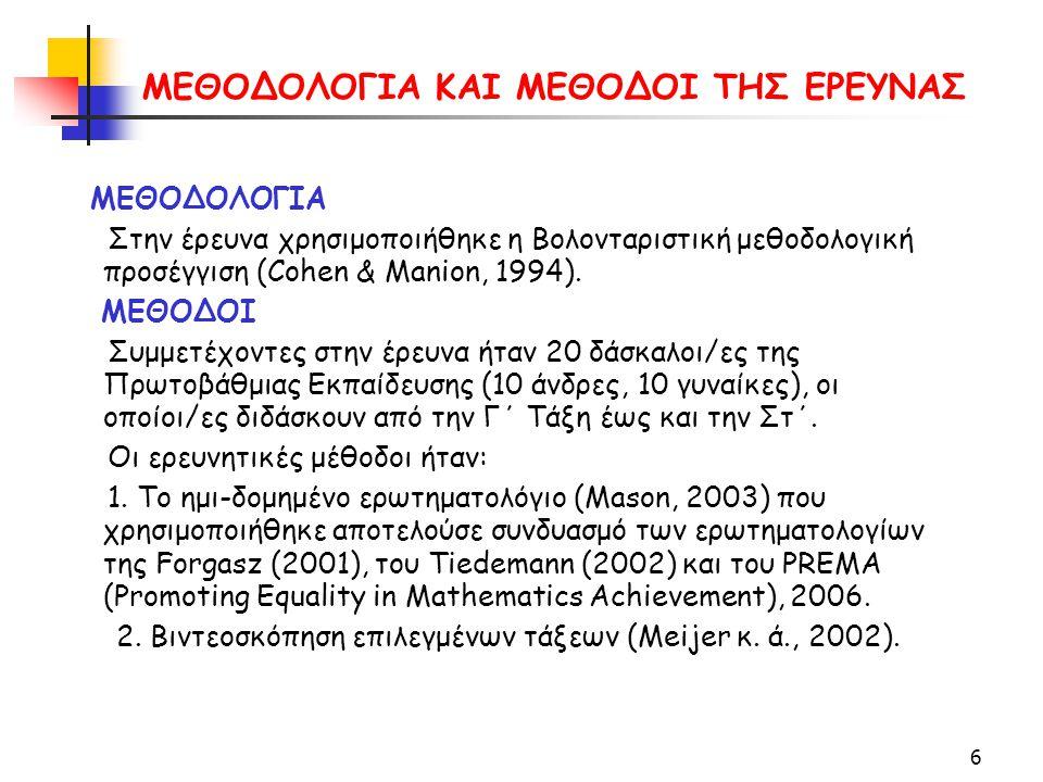 6 ΜΕΘΟΔΟΛΟΓΙΑ ΚΑΙ ΜΕΘΟΔΟΙ ΤΗΣ ΕΡΕΥΝΑΣ ΜΕΘΟΔΟΛΟΓΙΑ Στην έρευνα χρησιμοποιήθηκε η Βολονταριστική μεθοδολογική προσέγγιση (Cohen & Manion, 1994).