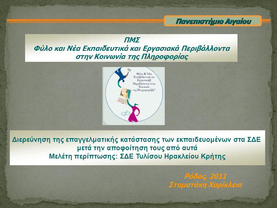 Πανεπιστήμιο Αιγαίου ΠΜΣ Φύλο και Νέα Εκπαιδευτικά και Εργασιακά Περιβάλλοντα στην Κοινωνία της Πληροφορίας Ρόδος, 2011 Σταματάκη Χαρίκλεια Διερεύνηση της επαγγελματικής κατάστασης των εκπαιδευομένων στα ΣΔΕ μετά την αποφοίτηση τους από αυτά Μελέτη περίπτωσης: ΣΔΕ Τυλίσου Ηρακλείου Κρήτης