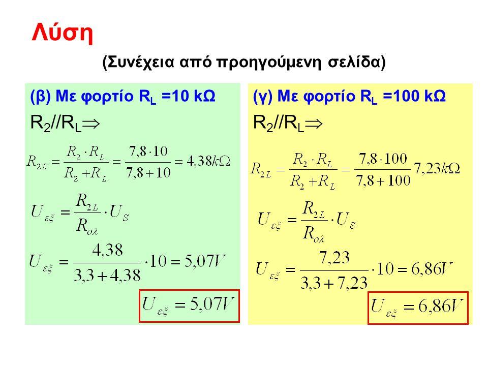 Μέτρηση της τάσης σε διαιρέτη τάσης Όταν συνδέουμε το βολτόμετρο για να μετρήσουμε την τάση σ' ένα διαιρέτη τάσης, είναι σαν να συνδέουμε παράλληλα φορτίο με πολύ μεγάλη αντίσταση.