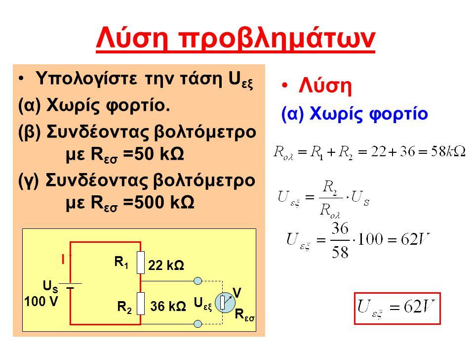 Λύση προβλημάτων Υπολογίστε την τάση U εξ (α) Χωρίς φορτίο.