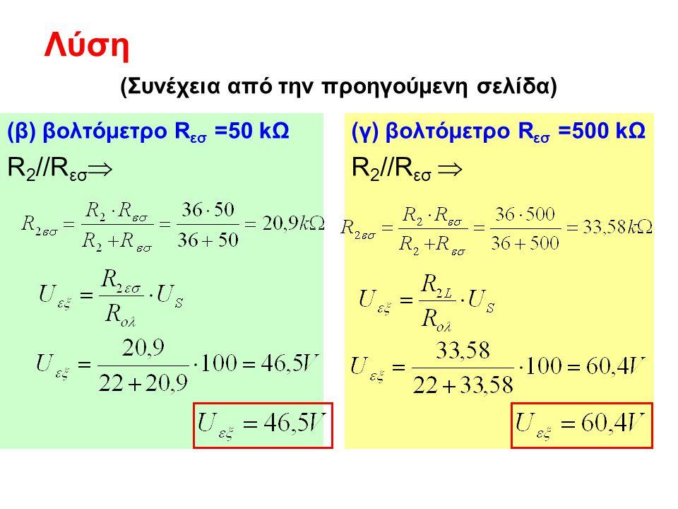 (Συνέχεια από την προηγούμενη σελίδα) (β) βολτόμετρο R εσ =50 kΩ R 2 //R εσ  (γ) βολτόμετρο R εσ =500 kΩ R 2 //R εσ  Λύση