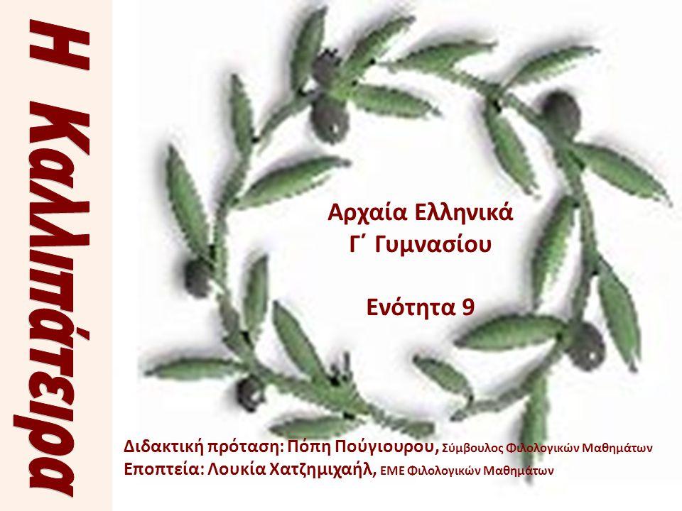 Αρχαία Ελληνικά Γ΄ Γυμνασίου Ενότητα 9 Διδακτική πρόταση: Πόπη Πούγιουρου, Σύμβουλος Φιλολογικών Μαθημάτων Εποπτεία: Λουκία Χατζημιχαήλ, ΕΜΕ Φιλολογικών Μαθημάτων