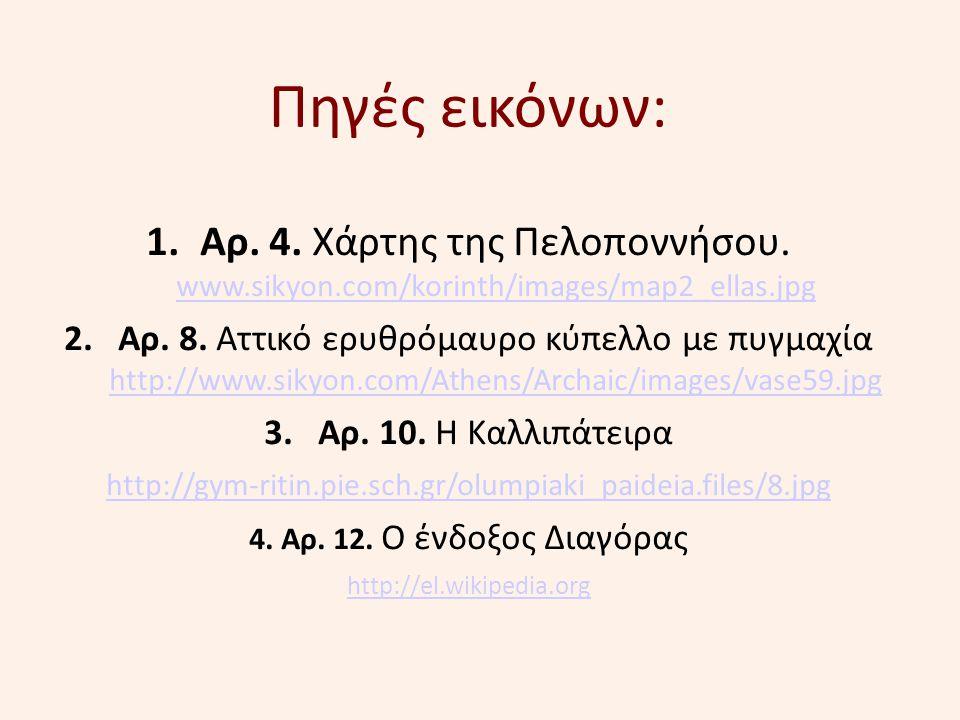 Πηγές εικόνων: 1.Αρ.4. Χάρτης της Πελοποννήσου.
