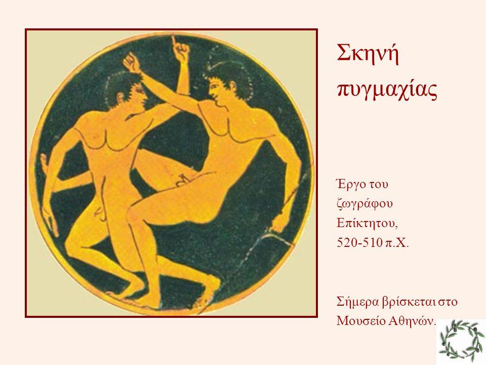 Σκηνή πυγμαχίας Έργο του ζωγράφου Επίκτητου, 520-510 π.Χ. Σήμερα βρίσκεται στο Μουσείο Αθηνών.