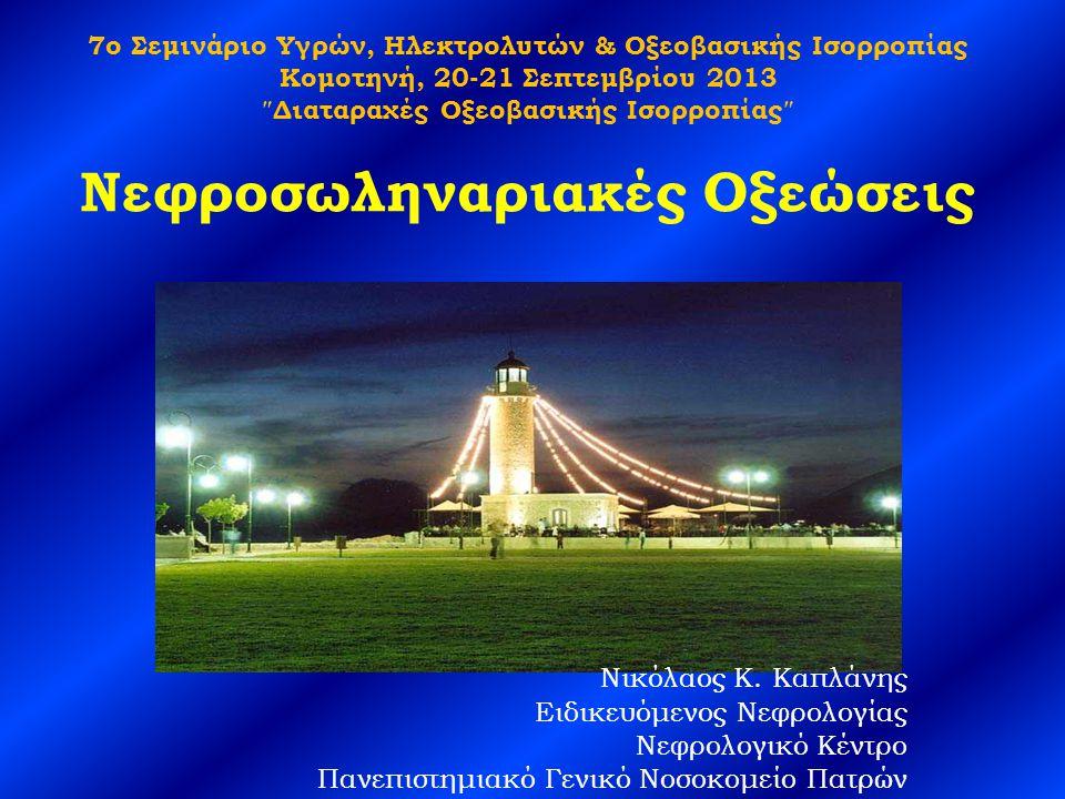 7o Σεμινάριο Υγρών, Ηλεκτρολυτών & Οξεοβασικής Ισορροπίας Κομοτηνή, 20-21 Σεπτεμβρίου 2013 ″Διαταραχές Οξεοβασικής Ισορροπίας″ Νεφροσωληναριακές Οξεώσεις Νικόλαος Κ.
