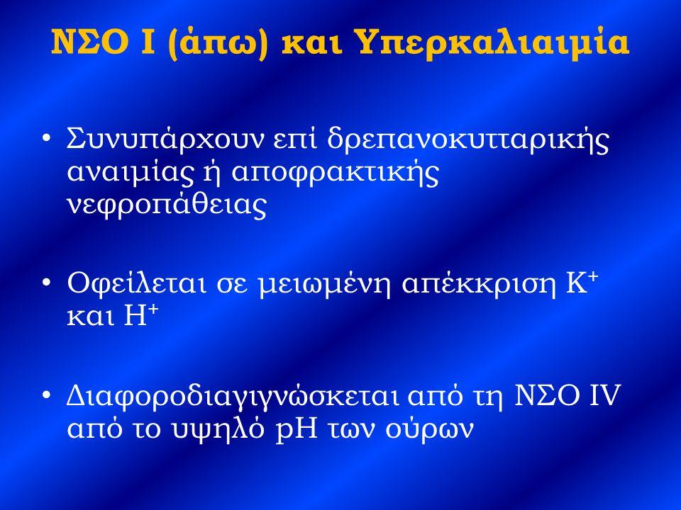 ΝΣΟ Ι (άπω) και Υπερκαλιαιμία Συνυπάρχουν επί δρεπανοκυτταρικής αναιμίας ή αποφρακτικής νεφροπάθειας Οφείλεται σε μειωμένη απέκκριση K + και H + Διαφοροδιαγιγνώσκεται από τη ΝΣΟ IV από το υψηλό pH των ούρων
