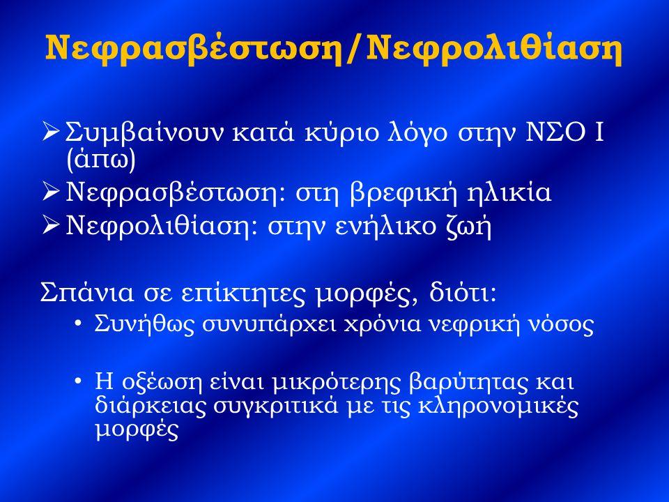 Νεφρασβέστωση/Νεφρολιθίαση  Συμβαίνουν κατά κύριο λόγο στην ΝΣΟ I (άπω)  Νεφρασβέστωση: στη βρεφική ηλικία  Νεφρολιθίαση: στην ενήλικο ζωή Σπάνια σε επίκτητες μορφές, διότι: Συνήθως συνυπάρχει χρόνια νεφρική νόσος Η οξέωση είναι μικρότερης βαρύτητας και διάρκειας συγκριτικά με τις κληρονομικές μορφές