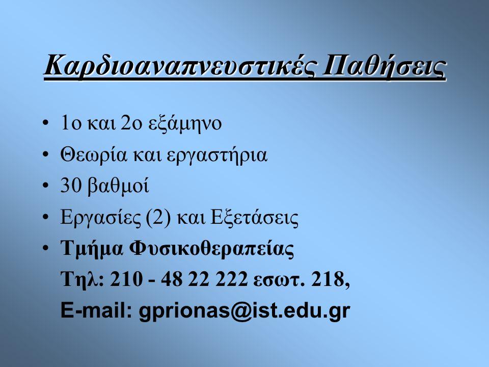 1ο και 2ο εξάμηνο Θεωρία και εργαστήρια 30 βαθμοί Εργασίες (2) και Εξετάσεις Τμήμα Φυσικοθεραπείας Τηλ: 210 - 48 22 222 εσωτ.