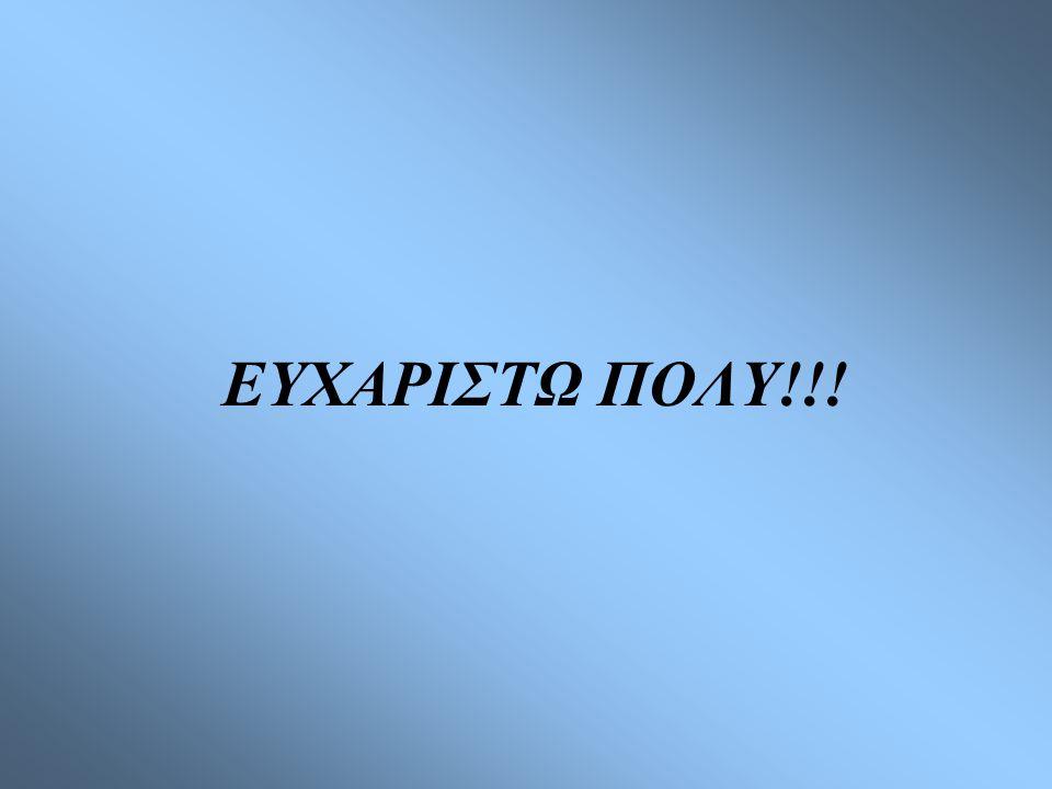 ΕΥΧΑΡΙΣΤΩ ΠΟΛΥ!!!