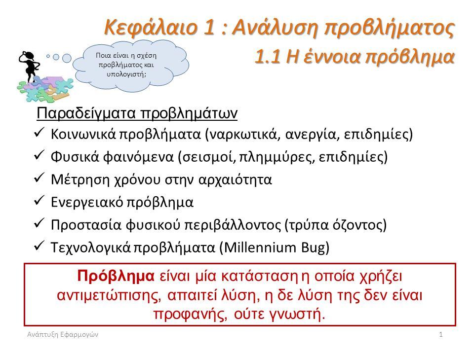 Ανάπτυξη Εφαρμογών1 Κοινωνικά προβλήματα (ναρκωτικά, ανεργία, επιδημίες) Φυσικά φαινόμενα (σεισμοί, πλημμύρες, επιδημίες) Μέτρηση χρόνου στην αρχαιότη