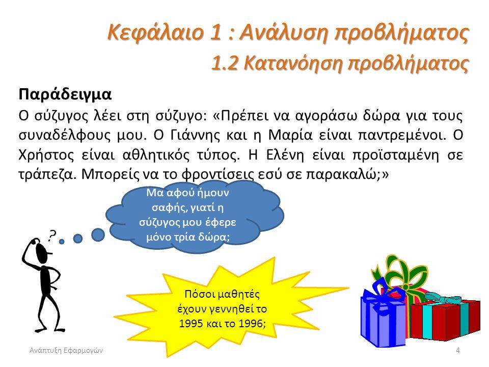 Ανάπτυξη Εφαρμογών4 Παράδειγμα Ο σύζυγος λέει στη σύζυγο: «Πρέπει να αγοράσω δώρα για τους συναδέλφους μου. Ο Γιάννης και η Μαρία είναι παντρεμένοι. Ο