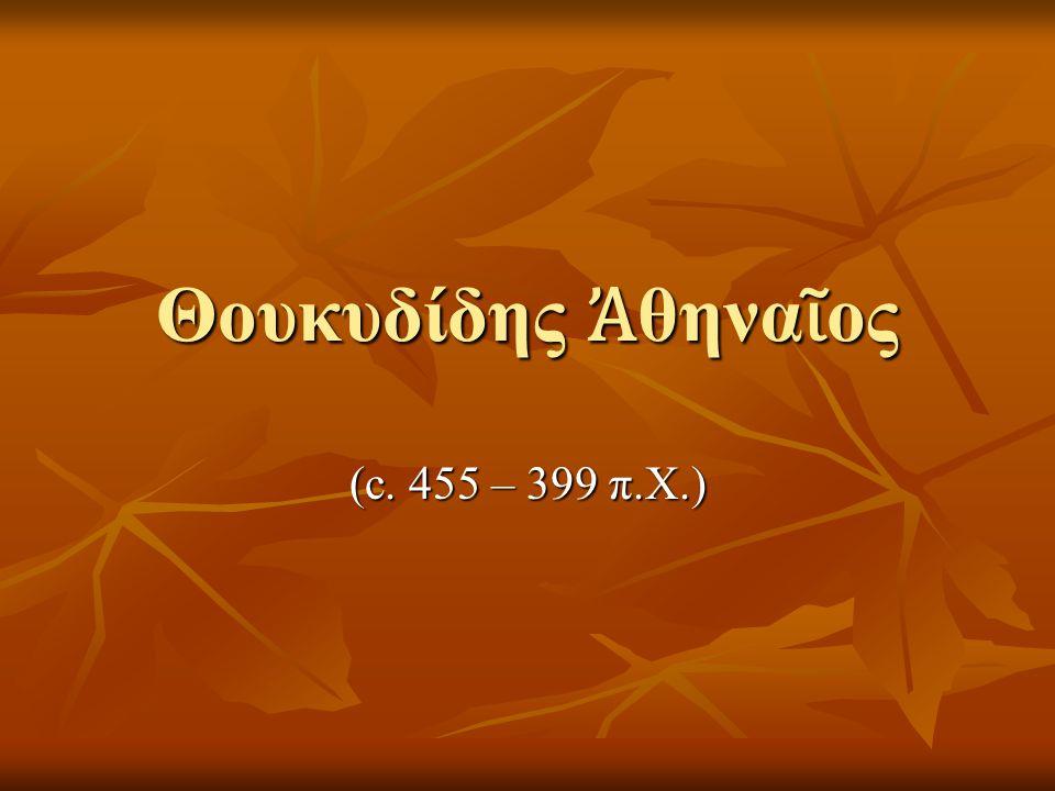 Θουκυδίδης Ἀ θηνα ῖ ος (c. 455 – 399 π.Χ.)