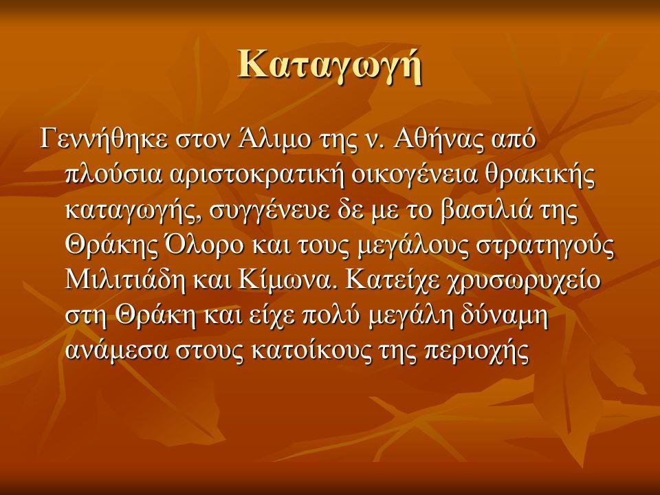 Καταγωγή Γεννήθηκε στον Άλιμο της ν. Αθήνας από πλούσια αριστοκρατική οικογένεια θρακικής καταγωγής, συγγένευε δε με το βασιλιά της Θράκης Όλορο και τ