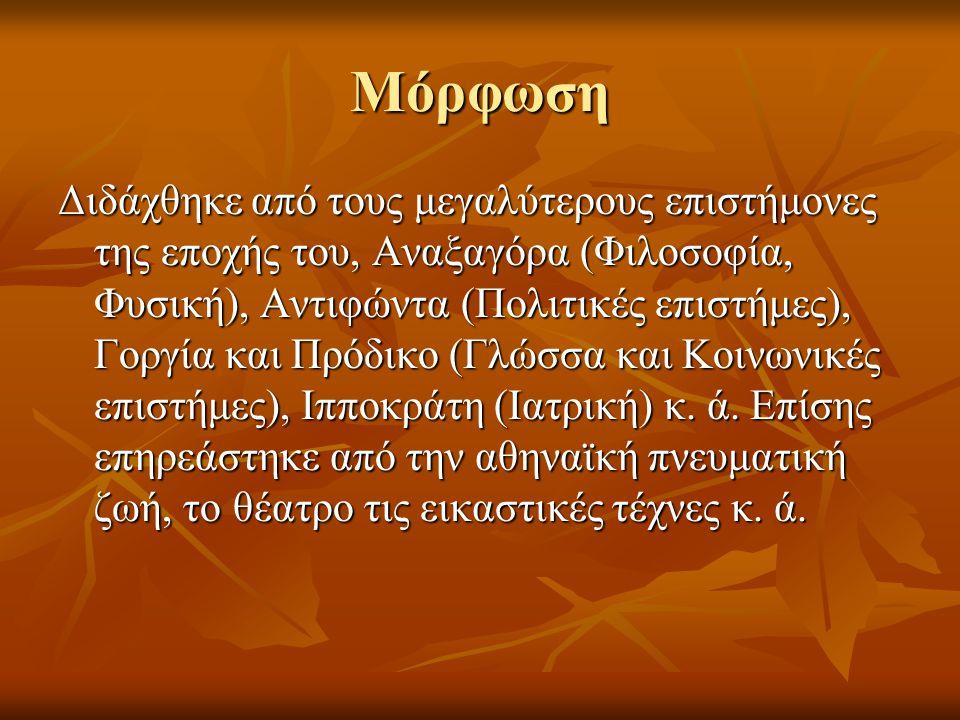 Μόρφωση Διδάχθηκε από τους μεγαλύτερους επιστήμονες της εποχής του, Αναξαγόρα (Φιλοσοφία, Φυσική), Αντιφώντα (Πολιτικές επιστήμες), Γοργία και Πρόδικο (Γλώσσα και Κοινωνικές επιστήμες), Ιπποκράτη (Ιατρική) κ.