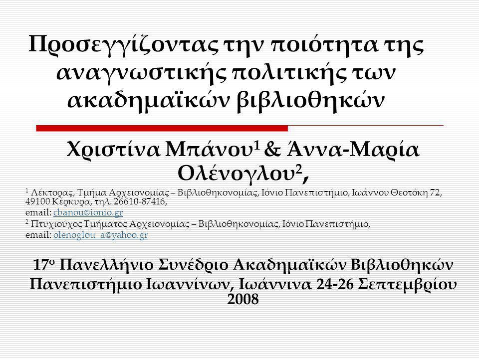 Προσεγγίζοντας την ποιότητα της αναγνωστικής πολιτικής των ακαδημαϊκών βιβλιοθηκών Χριστίνα Μπάνου 1 & Άννα-Μαρία Ολένογλου 2, 1 Λέκτορας, Τμήμα Αρχει