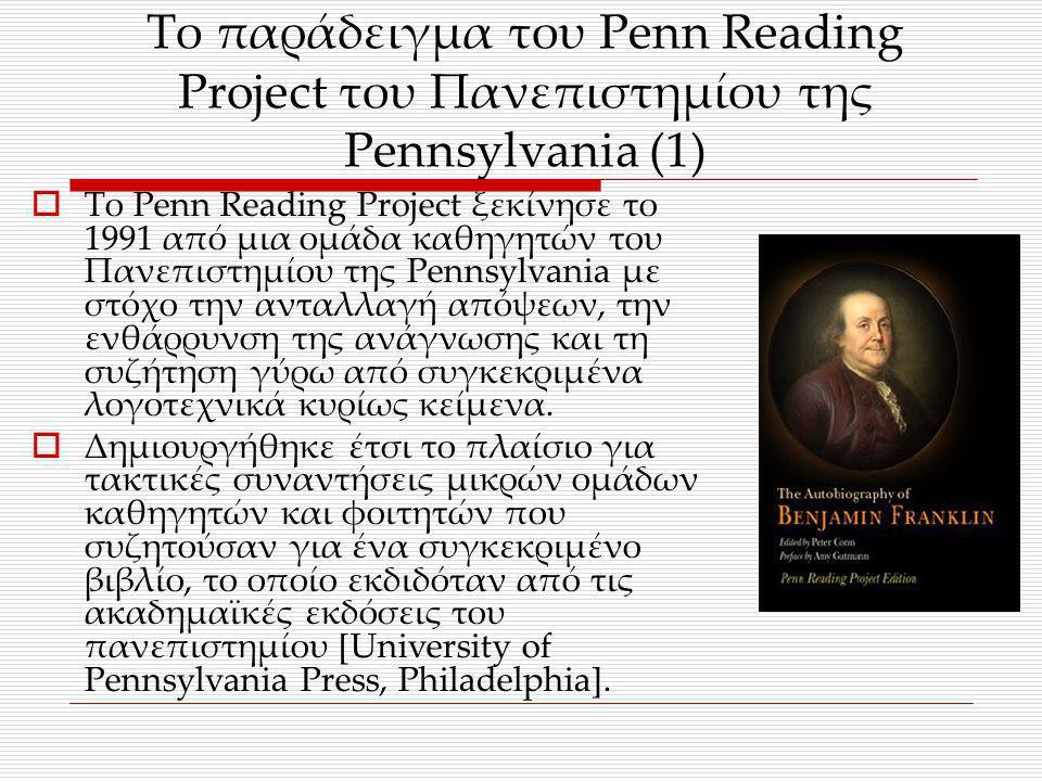 Το παράδειγμα του Penn Reading Project του Πανεπιστημίου της Pennsylvania (1)  Το Penn Reading Project ξεκίνησε το 1991 από μια ομάδα καθηγητών του Π