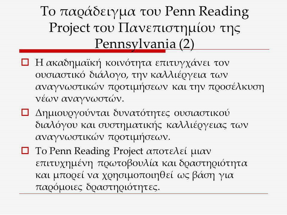 Το παράδειγμα του Penn Reading Project του Πανεπιστημίου της Pennsylvania (2)  Η ακαδημαϊκή κοινότητα επιτυγχάνει τον ουσιαστικό διάλογο, την καλλιέρ