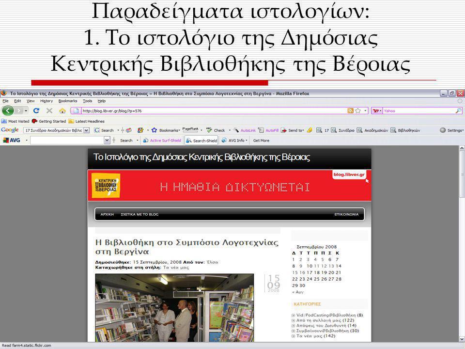 Παραδείγματα ιστολογίων: 1. Το ιστολόγιο της Δημόσιας Κεντρικής Βιβλιοθήκης της Βέροιας