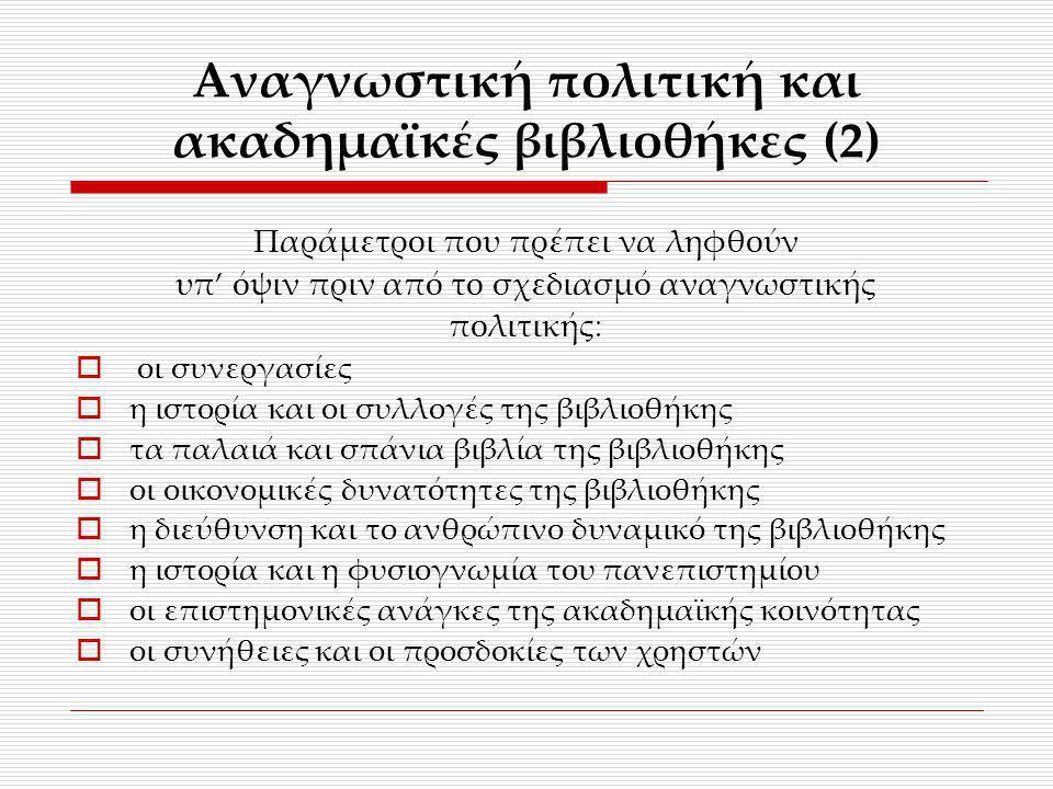 Αναγνωστική πολιτική και ακαδημαϊκές βιβλιοθήκες (2) Παράμετροι που πρέπει να ληφθούν υπ' όψιν πριν από το σχεδιασμό αναγνωστικής πολιτικής:  οι συνε