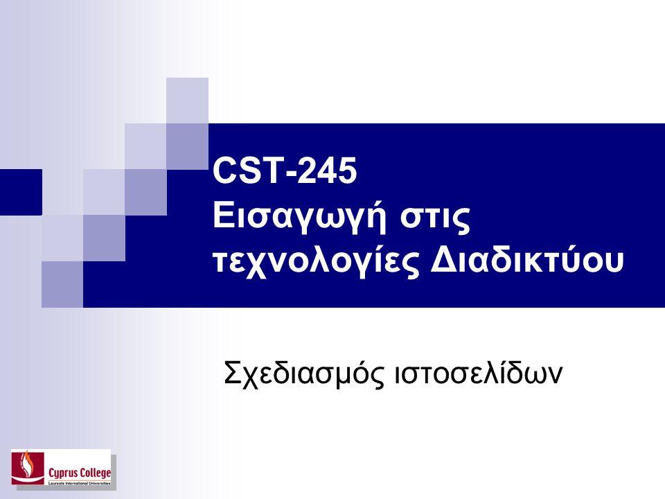 CST-245 Εισαγωγή στις τεχνολογίες Διαδικτύου Σχεδιασμός ιστοσελίδων