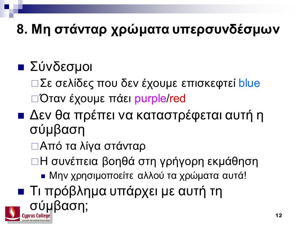 12 8. Μη στάνταρ χρώματα υπερσυνδέσμων Σύνδεσμοι  Σε σελίδες που δεν έχουμε επισκεφτεί blue  Όταν έχουμε πάει purple/red Δεν θα πρέπει να καταστρέφε