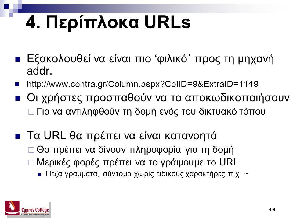 16 4. Περίπλοκα URLs Εξακολουθεί να είναι πιο 'φιλικό΄ προς τη μηχανή addr. http://www.contra.gr/Column.aspx?ColID=9&ExtraID=1149 Οι χρήστες προσπαθού