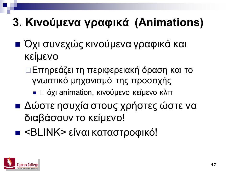 17 3. Κινούμενα γραφικά (Animations) Όχι συνεχώς κινούμενα γραφικά και κείμενο  Επηρεάζει τη περιφερειακή όραση και το γνωστικό μηχανισμό της προσοχή