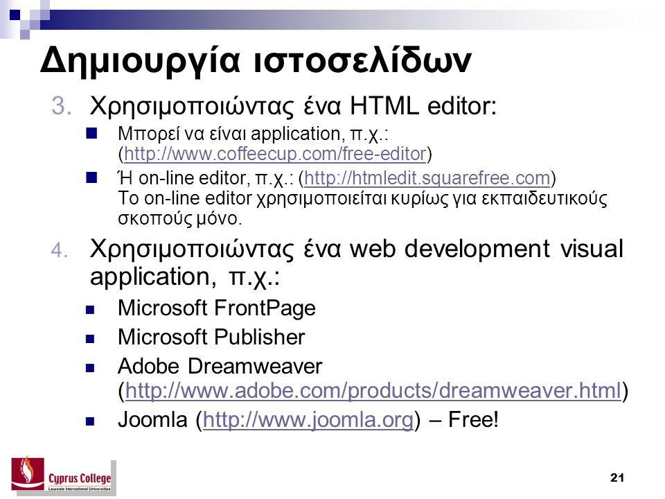 21 Δημιουργία ιστοσελίδων 3.Χρησιμοποιώντας ένα HTML editor: Μπορεί να είναι application, π.χ.: (http://www.coffeecup.com/free-editor)http://www.coffe