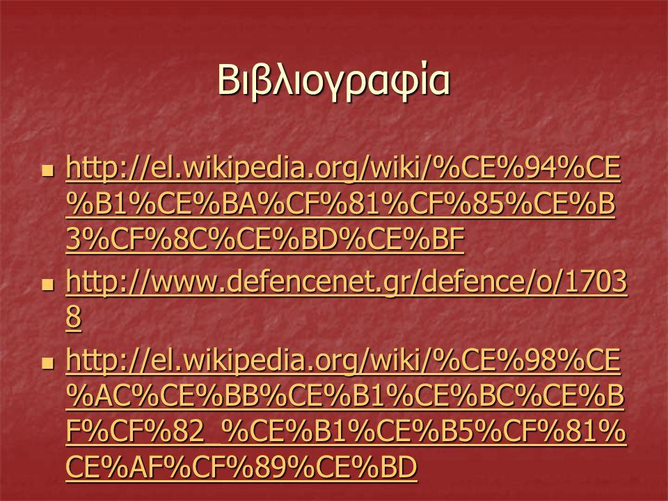 Βιβλιογραφία http://el.wikipedia.org/wiki/%CE%94%CE %B1%CE%BA%CF%81%CF%85%CE%B 3%CF%8C%CE%BD%CE%BF http://el.wikipedia.org/wiki/%CE%94%CE %B1%CE%BA%CF