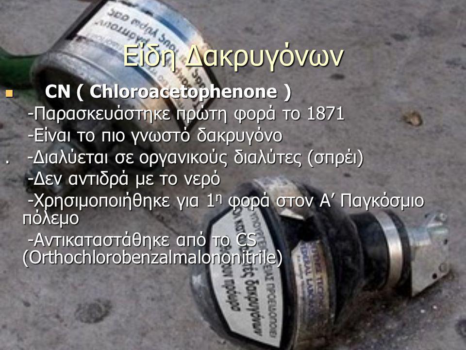 Είδη Δακρυγόνων CN ( Chloroacetophenone ) CN ( Chloroacetophenone ) -Παρασκευάστηκε πρώτη φορά το 1871 -Παρασκευάστηκε πρώτη φορά το 1871 -Είναι το πι