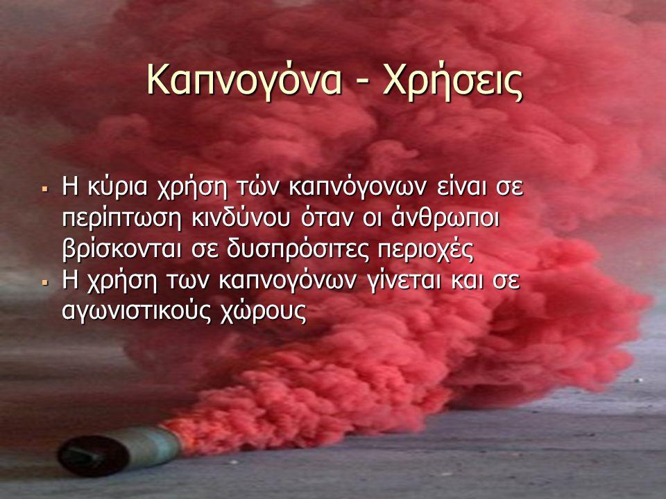 Καπνογόνα - Χρήσεις  Η κύρια χρήση τών καπνόγονων είναι σε περίπτωση κινδύνου όταν οι άνθρωποι βρίσκονται σε δυσπρόσιτες περιοχές  Η χρήση των καπνο