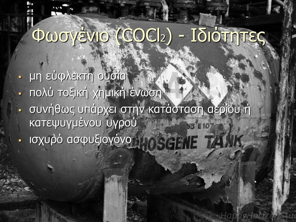 Φωσγένιο (COCl 2 ) - Ιδιότητες  μη εύφλεκτη ουσία  πολύ τοξική χημική ένωση  συνήθως υπάρχει στην κατάσταση αερίου ή κατεψυγμένου υγρού  ισχυρό ασ