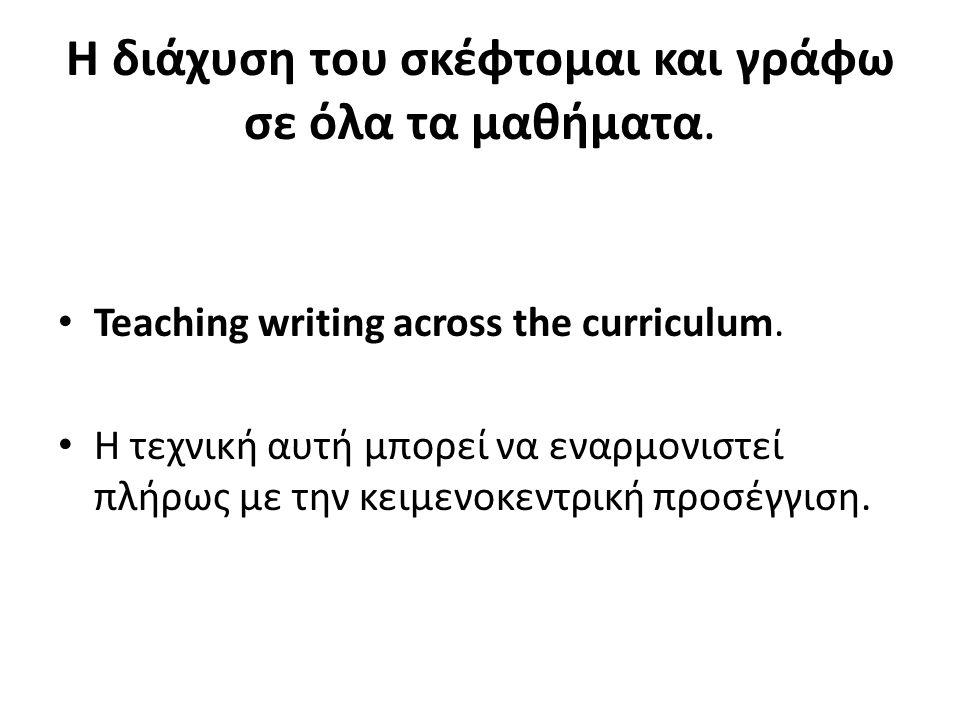 Η διάχυση του σκέφτομαι και γράφω σε όλα τα μαθήματα.