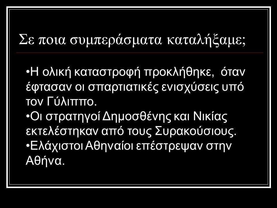 Η ολική καταστροφή προκλήθηκε, όταν έφτασαν οι σπαρτιατικές ενισχύσεις υπό τον Γύλιππο. Οι στρατηγοί Δημοσθένης και Νικίας εκτελέστηκαν από τους Συρακ