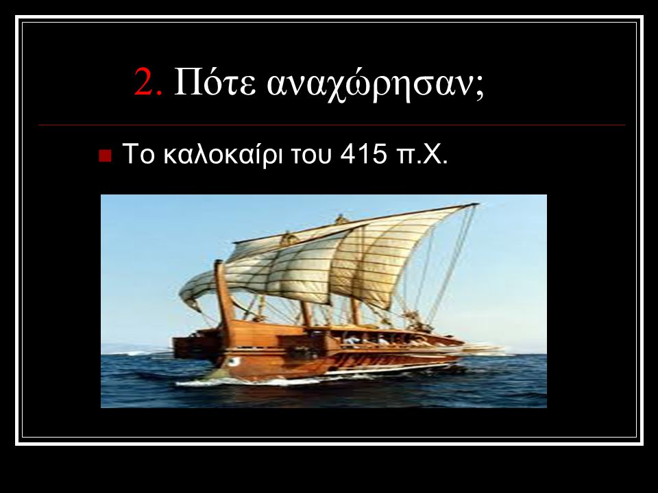 2. Πότε αναχώρησαν; Το καλοκαίρι του 415 π.Χ.