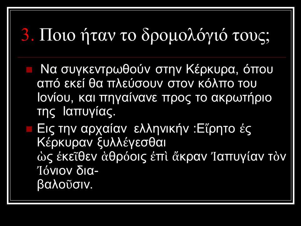 3. Ποιο ήταν το δρομολόγιό τους; Να συγκεντρωθούν στην Κέρκυρα, όπου από εκεί θα πλεύσουν στον κόλπο του Ιονίου, και πηγαίνανε προς το ακρωτήριο της Ι