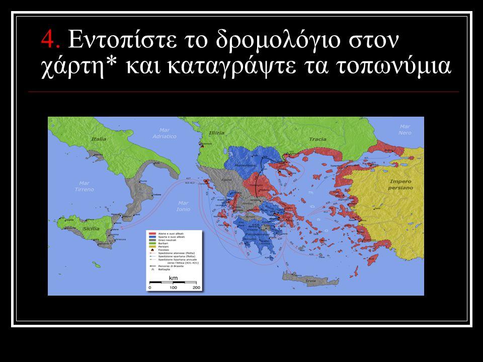 5.Ποιοι κατέβηκαν στον Πειραιά; Οι Αθηναίοι με στρατό και με πληρώματα.