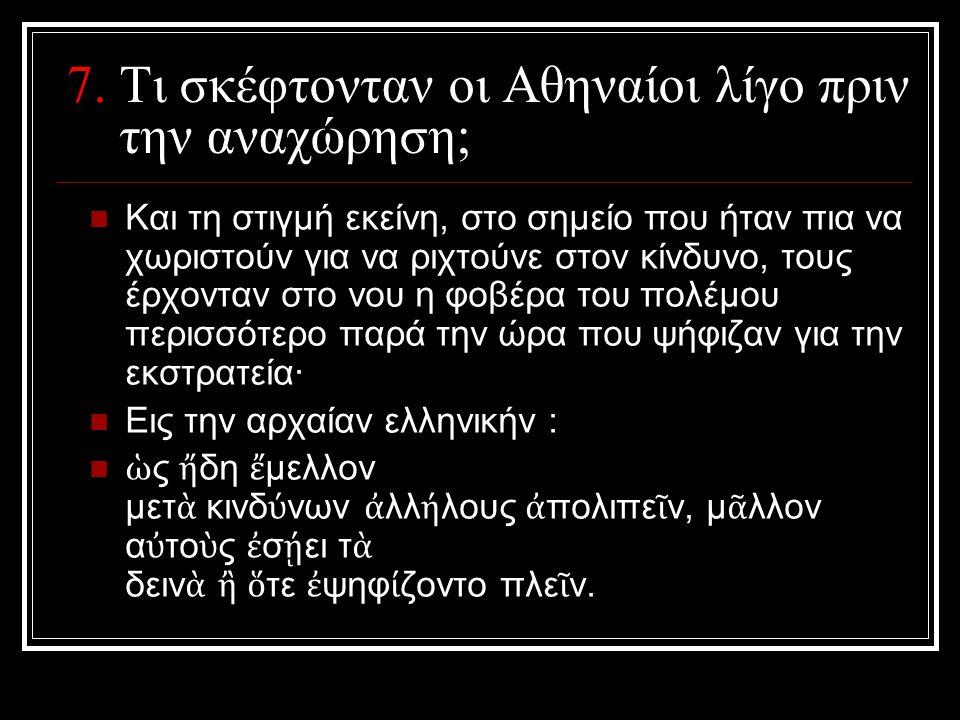 7. Τι σκέφτονταν οι Αθηναίοι λίγο πριν την αναχώρηση; Και τη στιγμή εκείνη, στο σημείο που ήταν πια να χωριστούν για να ριχτούνε στον κίνδυνο, τους έρ