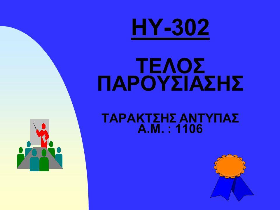 ΗΥ-302 ΤΕΛΟΣ ΠΑΡΟΥΣΙΑΣΗΣ ΤΑΡΑΚΤΣΗΣ ΑΝΤΥΠΑΣ Α.Μ. : 1106