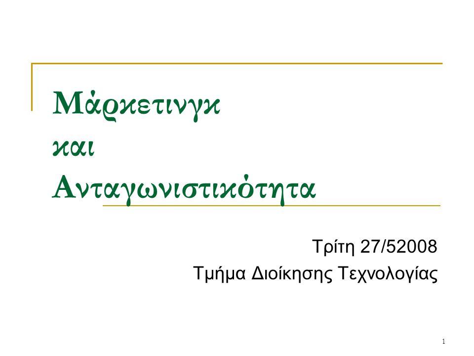 1 Μάρκετινγκ και Ανταγωνιστικότητα Τρίτη 27/52008 Τμήμα Διοίκησης Τεχνολογίας