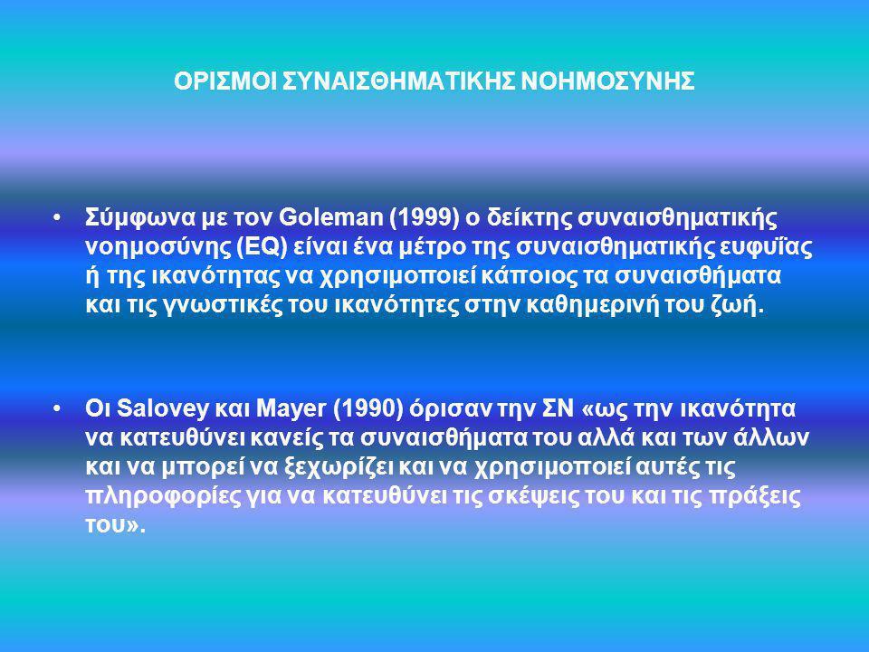 ΟΡΙΣΜΟΙ ΣΥΝΑΙΣΘΗΜΑΤΙΚΗΣ ΝΟΗΜΟΣΥΝΗΣ Σύμφωνα με τον Goleman (1999) ο δείκτης συναισθηματικής νοημοσύνης (EQ) είναι ένα μέτρο της συναισθηματικής ευφυΐας