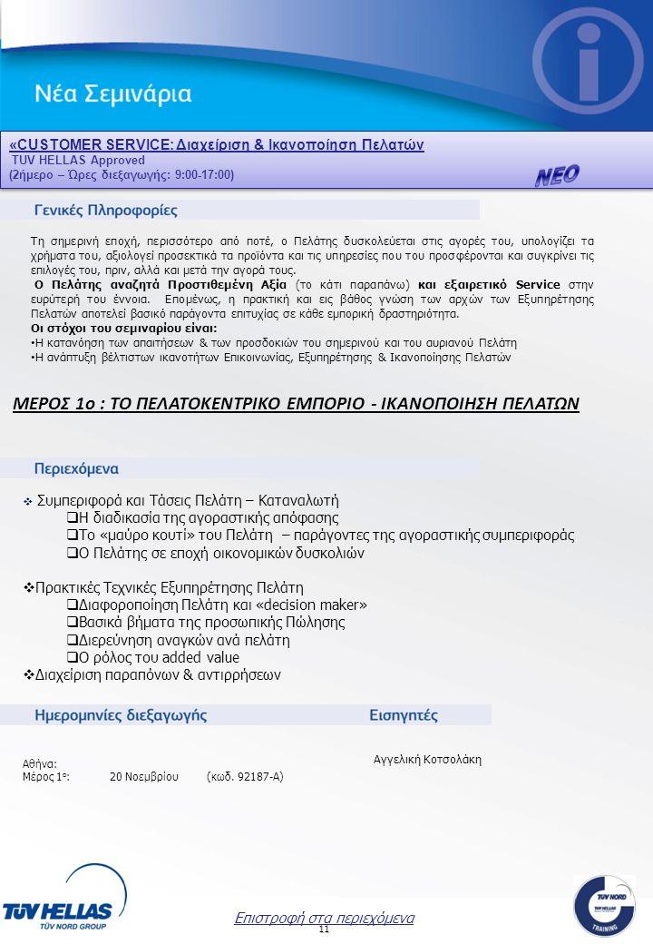 11 «CUSTOMER SERVICE: Διαχείριση & Ικανοποίηση Πελατών TUV HELLAS Approved (2ήμερο – Ώρες διεξαγωγής: 9:00-17:00) «CUSTOMER SERVICE: Διαχείριση & Ικαν