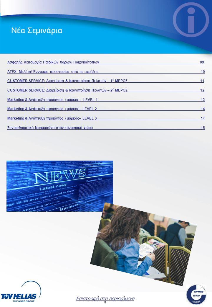 8 Επιστροφή στα περιεχόμενα Ασφαλής Λειτουργία Παιδικών Χαρών/ Παιχνιδότοπων Ασφαλής Λειτουργία Παιδικών Χαρών/ Παιχνιδότοπων 09 ΑΤΕΧ- Μελέτη/ Έγγραφο