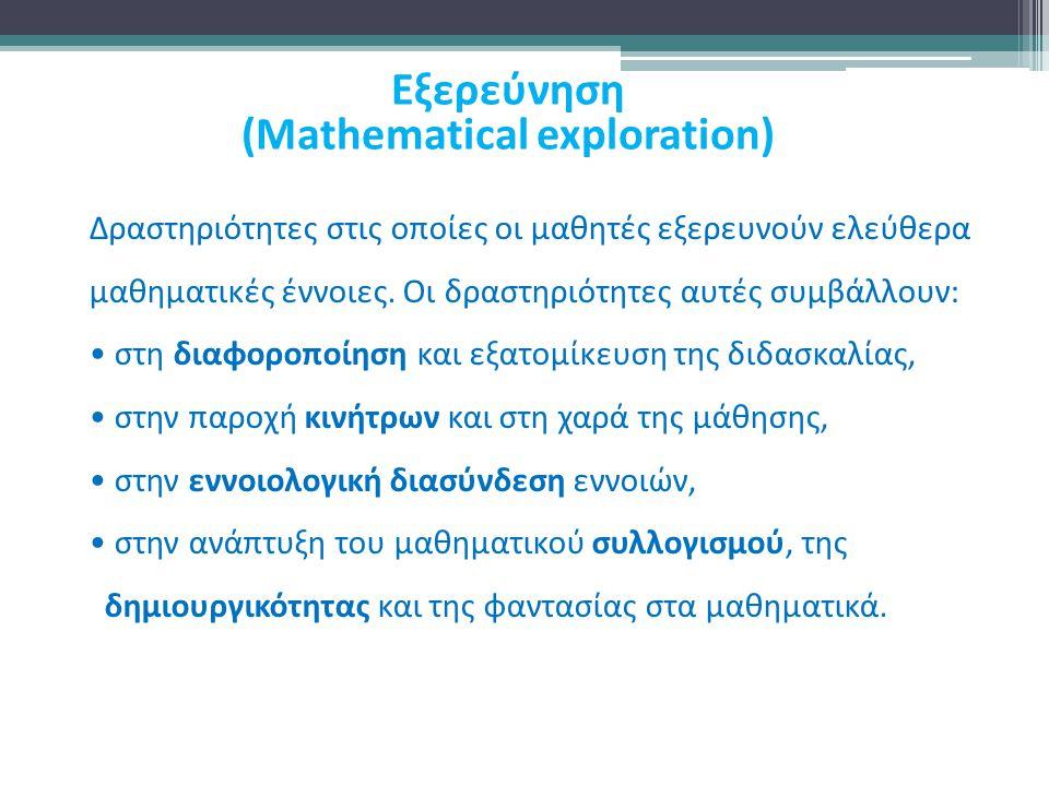 Εξερεύνηση (Mathematical exploration) Δραστηριότητες στις οποίες οι μαθητές εξερευνούν ελεύθερα μαθηματικές έννοιες. Οι δραστηριότητες αυτές συμβάλλου