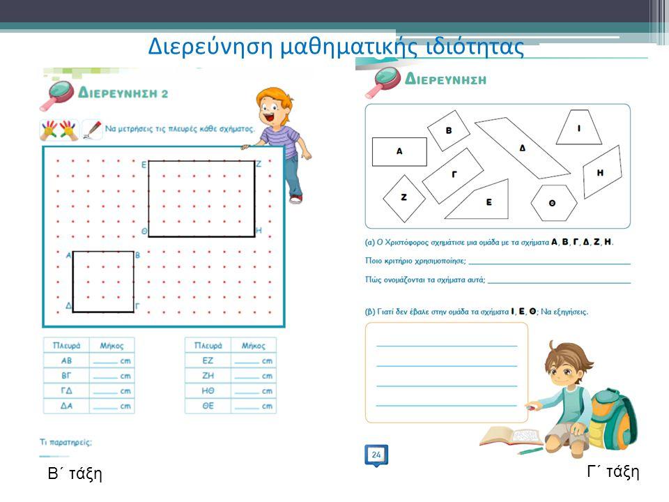Διερεύνηση μαθηματικής ιδιότητας Β΄ τάξη Γ΄ τάξη