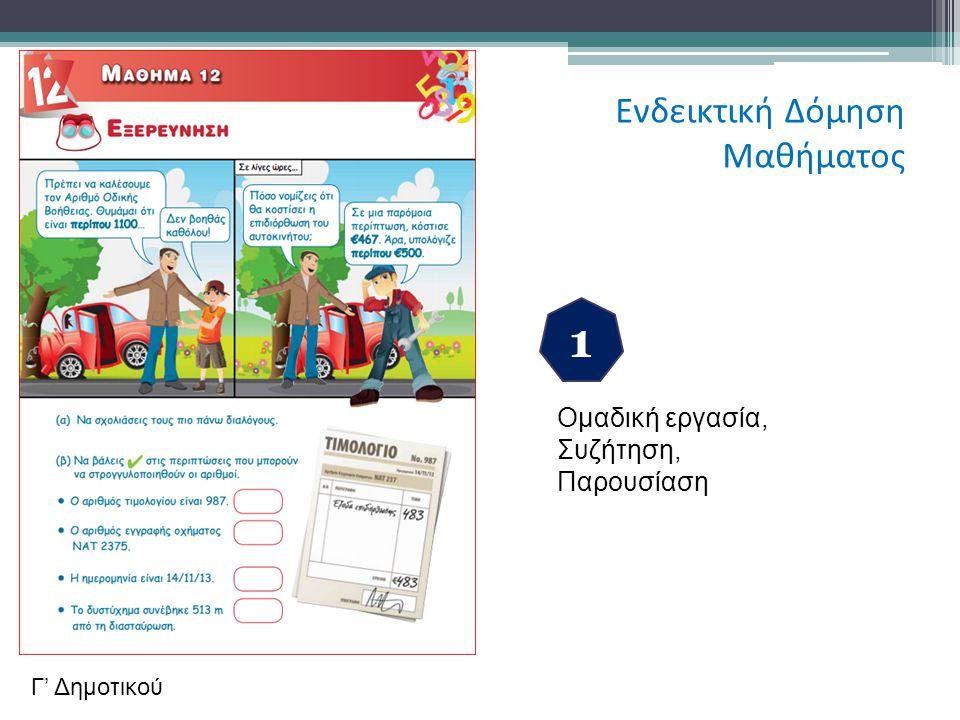 Ενδεικτική Δόμηση Μαθήματος Γ' Δημοτικού 1 Ομαδική εργασία, Συζήτηση, Παρουσίαση
