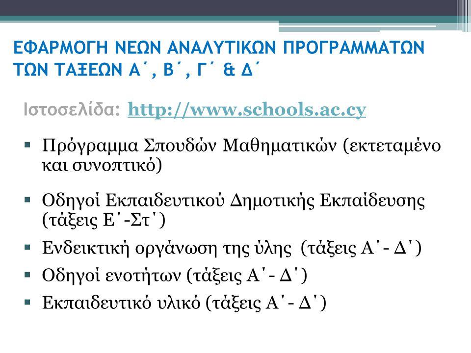 Ιστοσελίδα: http://www.schools.ac.cy http://www.schools.ac.cy  Πρόγραμμα Σπουδών Μαθηματικών (εκτεταμένο και συνοπτικό)  Οδηγοί Εκπαιδευτικού Δημοτι