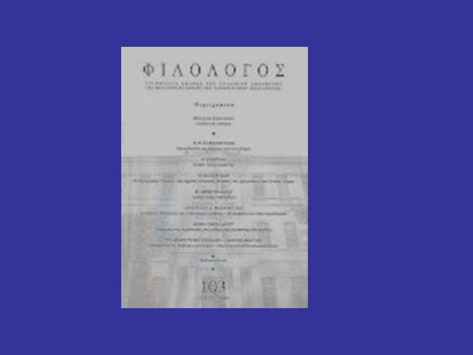 Σπουδές Σπουδές παρέχονται στα τµήµατα Φιλολογίας των Φιλοσοφικών Σχολών Αθηνών, Θεσσαλονίκης, Ιωαννίνων, Ρεθύμνου, Κοµοτηνής, Πάτρας και Καλαμάτας, καθώς και στα τµήµατα Κλασσικών Σπουδών και Φιλοσοφίας του Πανεπιστημίου Κύπρου, όπου η φοίτηση διαρκεί οχτώ εξάµηνα και έχει τρεις κατευθύνσεις: Κλασική Φιλολογία, Βυζαντινή Φιλολογία και Λαογραφία, Νεοελληνική Φιλολογία και Γλωσσολογία.